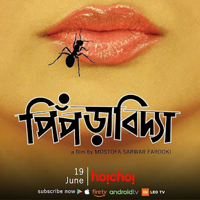 pabitra-puppies-web-series-hoichoi