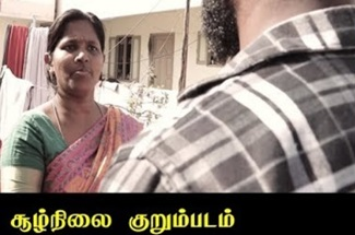 """Situation"" Tamil Short Film"