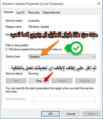 شرح كيفية تعطيل التحديثات التلقائية في ويندوز 10