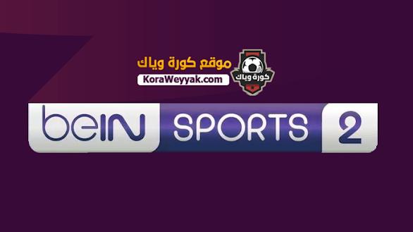مشاهدة قناة بي ان سبورت 2 اتش دي بث مباشر بدون تقطيع beIN Sport 2