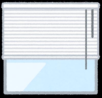 窓のブラインドのイラスト