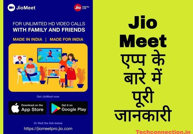 Jio Meet एप्प। पूरी जानकारी। techconnection