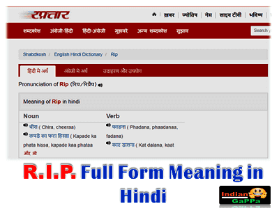 rest-in-peace-meaning-in-hindi