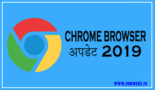 गूगल  क्रोम ब्राउज़र अपडेट 2019 ? chrome browser update 2019 in hindi