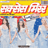 success mirror patrika january 2018 hindi me