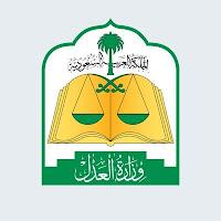 السعودية | رابط وظائف وزارة العدل moj.gov.sa