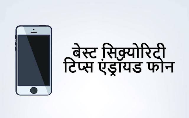 बेस्ट सिक्योरिटी टिप्स एंड्रॉयड फोन  के लिये हिन्दी में
