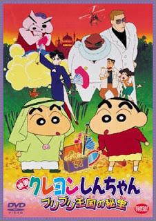 تقرير فيلم كرايون شين-تشان الثاني: الكنز السري لمملكة بوري بوري | Crayon Shin-chan Movie 02: Buriburi Oukoku no Hihou