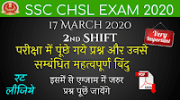ssc exam 2020 17 march 2nd shift