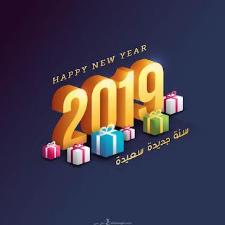اجمل الصور للعام الجديد 2019 سنة جديدة سعيدة