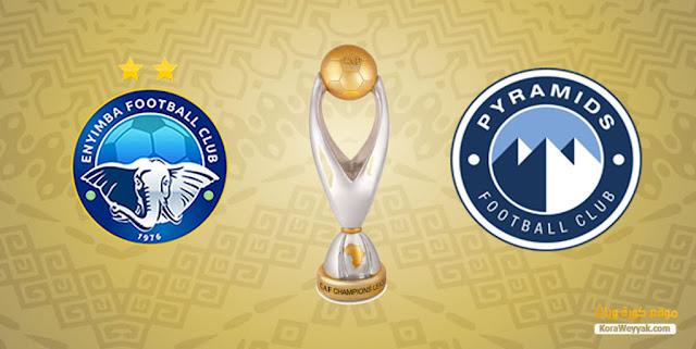 نتيجة مباراة بيراميدز وإنييمبا اليوم 16 مايو 2021 في كأس الكونفيدرالية الأفريقية