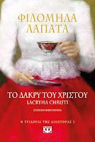 https://www.culture21century.gr/2020/05/h-trilogia-ths-diasporas-2-to-dakry-toy-xristoy-lacryma-christi-ths-filomhlas-lapata-book-review.html