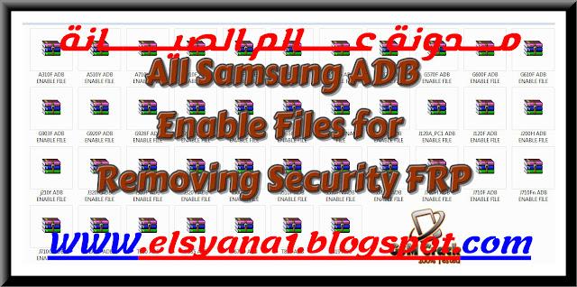 القنبلة الثانية لتخطى الـ FRP جميع ملفات ADB لهواتف سامسونج لتخطى الحماية سارع بالتحميل الان