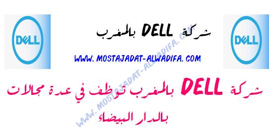 شركة DELL بالمغرب توظف في عدة مجالات بالدار البيضاء