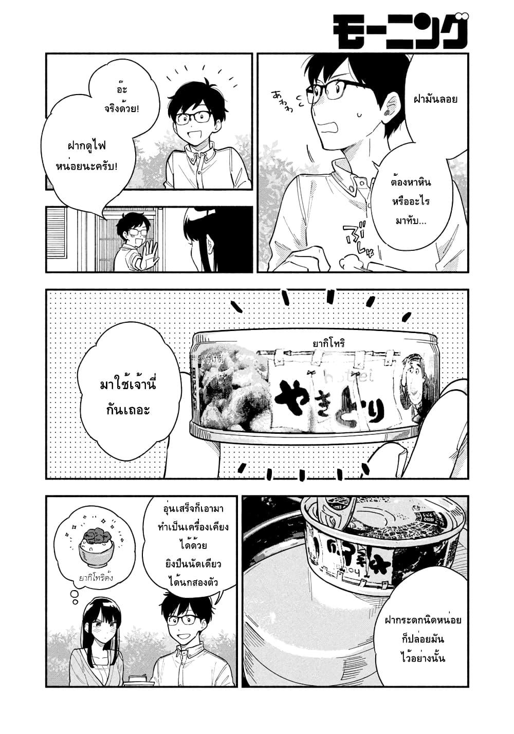 อ่านการ์ตูน Yaiteru Futari ตอนที่ 11 หน้าที่ 8