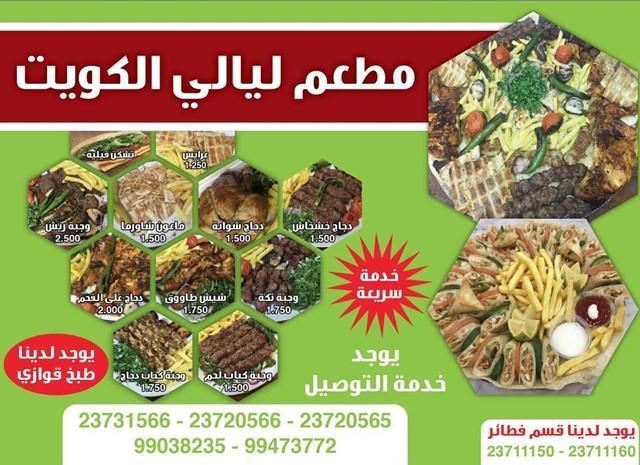 منيو مطعم ليالي الكويت