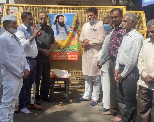 संत शिरोमणि श्री रविदास जी की जयंती हर्षोल्लास से मनाई | Sant shiromani shri ravidas ji ki jayanti harshollas se manai