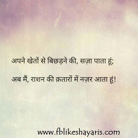 Apne Kheto Se Bichad Ne Ki Shaja Pata Hu - Life Thought