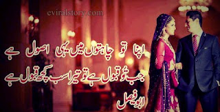 urdu shayari on love