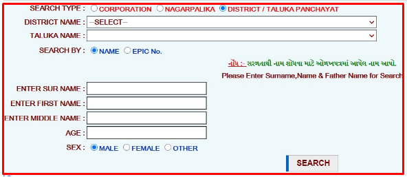 secsearch.gujarat.gov.in | Search Your Name And Polling Station Voter List In Gujarat -www.secsearch.gujarat.gov.in
