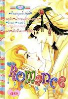 ขายการ์ตูนออนไลน์ Romance เล่ม 98