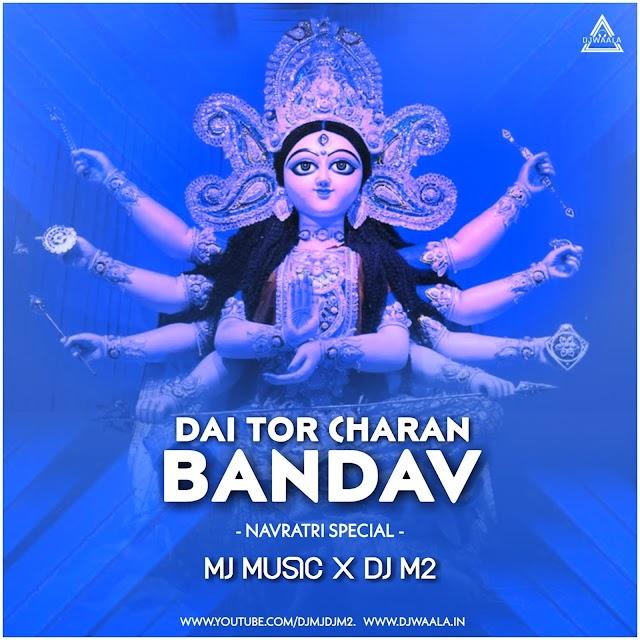 DAI TOR CHARAN BANDAV (NAVRATRI SPECIAL) - MJ MUSIC X DJ M2