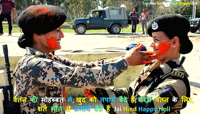 Happy Holi Shayari for Indian Army  in Hindi