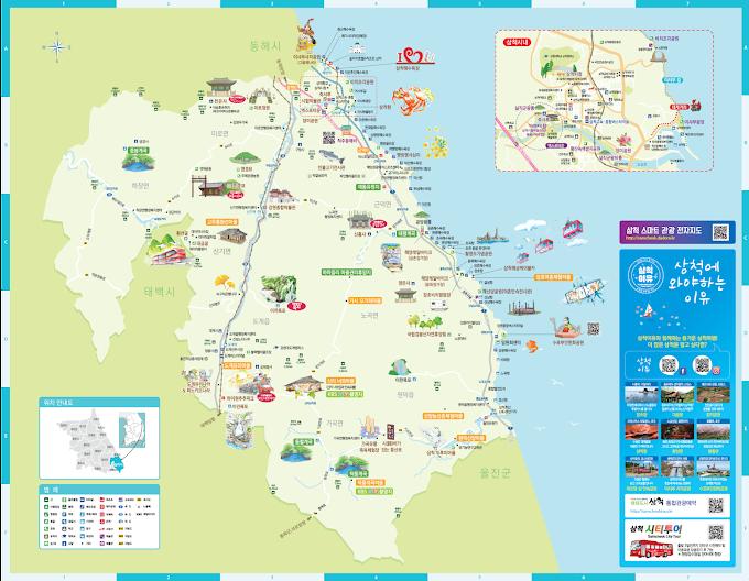 삼척 관광 지도, 삼척 여행 지도