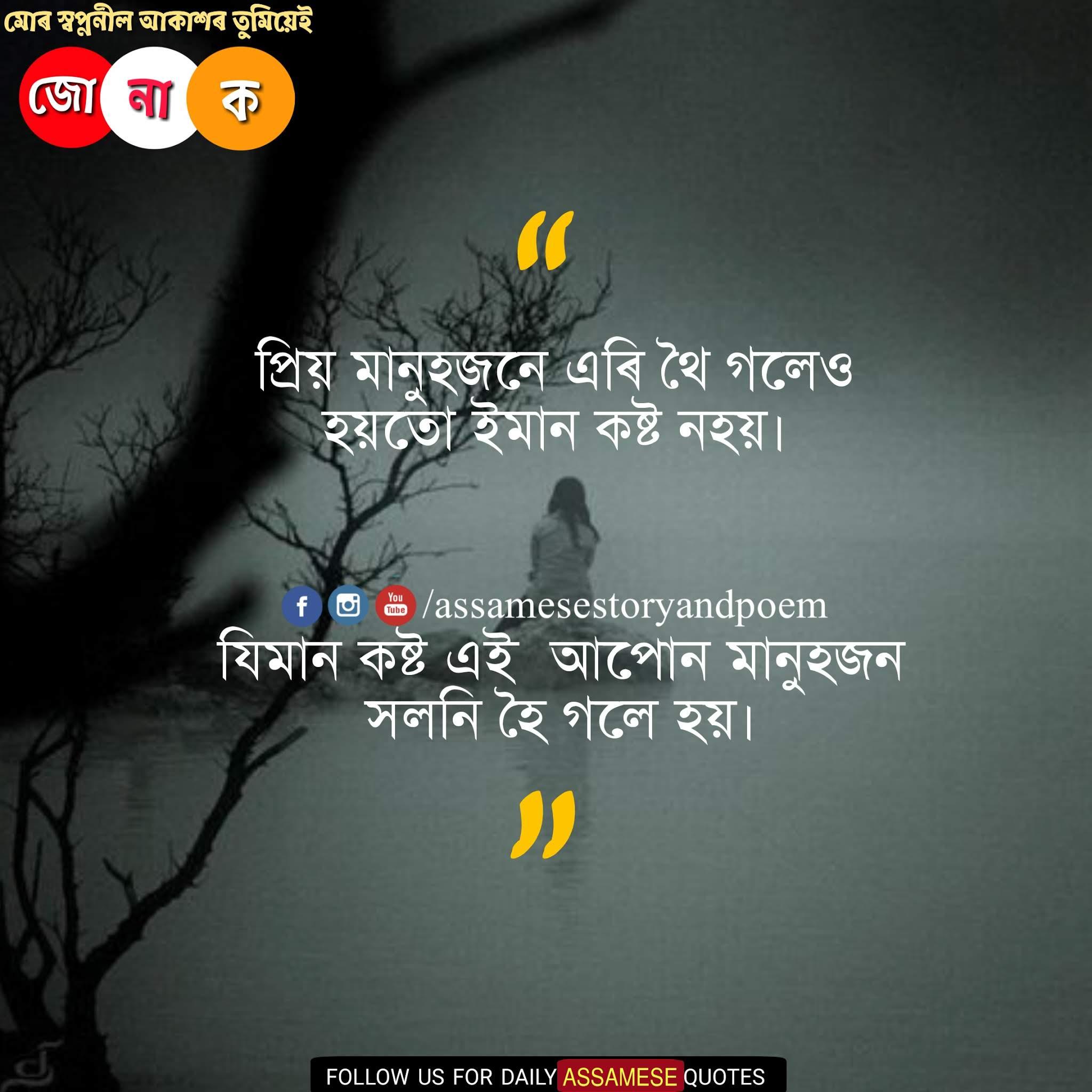 assamese sad status quotes | Status In Assamese Language