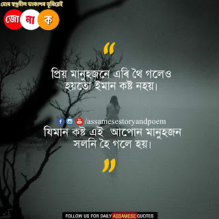 assamese sad status quotes