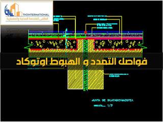 فواصل التمدد والهبوط اوتوكاد - Expansion joints