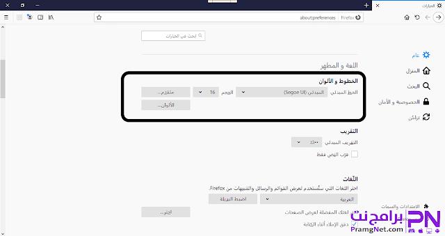 تحميل متصفح فايرفوكس عربي للكمبيوتر