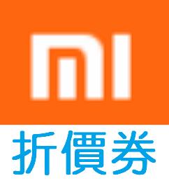 小米mi/折價券/優惠券/折扣碼/coupon 7/9更新