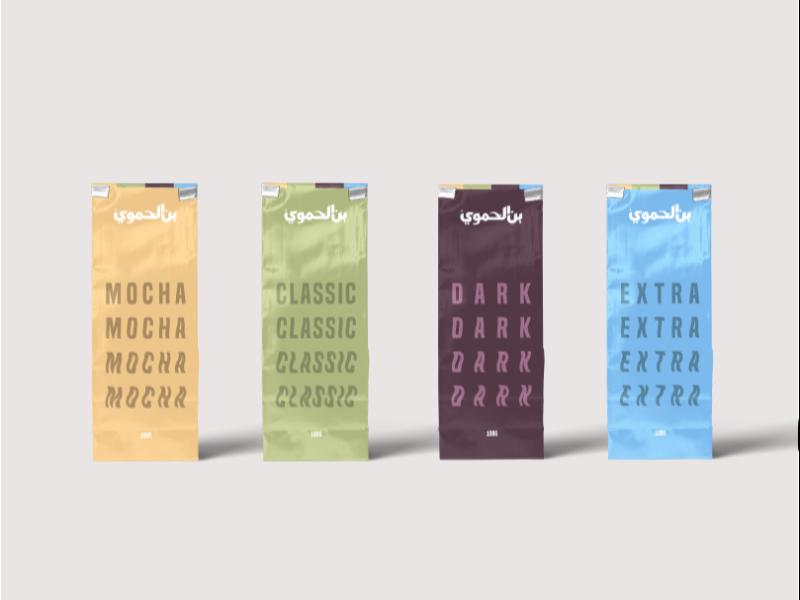 Hamwi Coffee Rebrand
