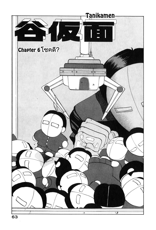 อ่านการ์ตูน Tanikamen ตอนที่ 6 หน้าที่ 1