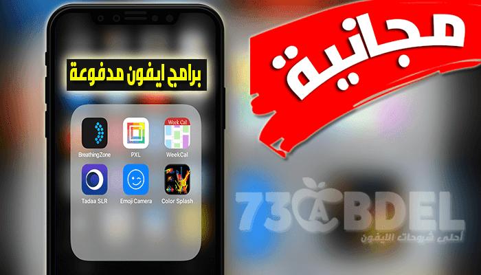 https://www.arbandr.com/2019/10/iphone-ipad-apps-gone-free-october-22.html