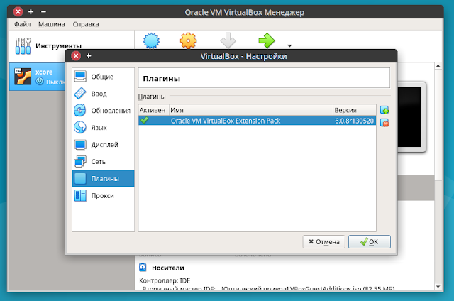 virtualbox- Extension Pack3