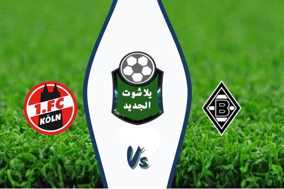 مشاهدة مباراة بوروسيا مونشنجلادباخ وكولن بث مباشر اليوم الأربعاء 11 مارس 2020 الدوري الألماني