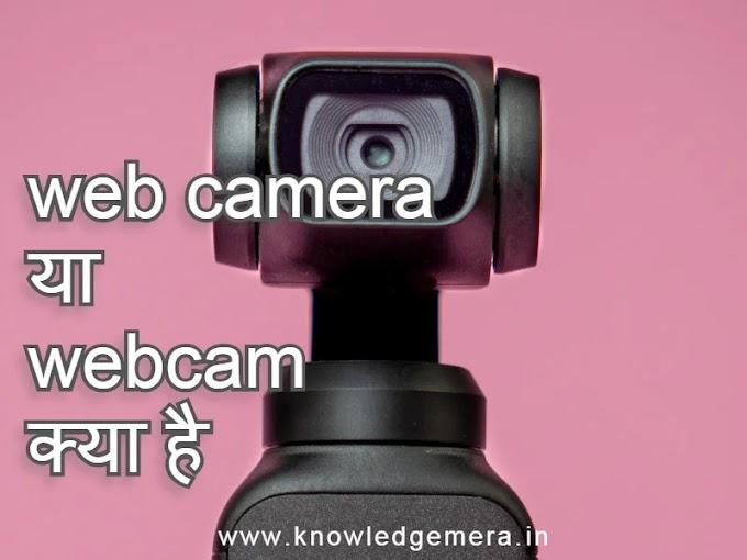 web camera क्या है