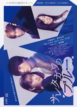 Saretagawa no Blue (2021)