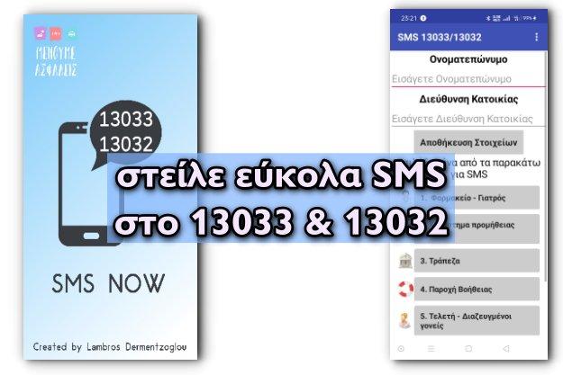 SMS NOW - Εφαρμογή που διευκολύνει την αποστολή SMS στο 13033 και στο 13032