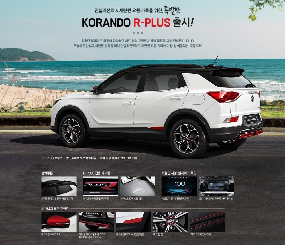 쌍용자동차, 스페셜 모델 '코란도 R-Plus' 출시