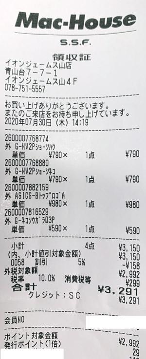 マックハウス イオンジェームス山店 2020/7/30 のレシート