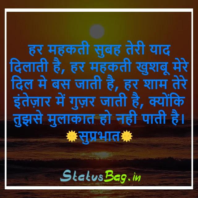 Good Morning Status Hindi Mein