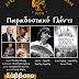 Παραδοσιακό Γλέντι του Λυκείου των Ελληνίδων Λαμίας στο «Κτήμα Πασιάκου»