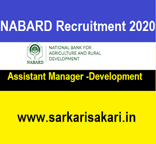 NABARD Recruitment 2020 - Assistant Manager -Development