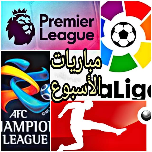 أبرز وأهم مباريات الأسبوع من جميع الدوريات الاوروبية الدوري الإنجليزي والفرنسي والألماني والإيطالي ودوري أبطال أسيا