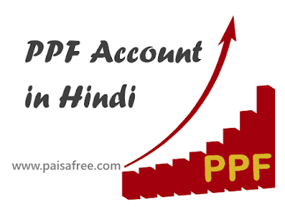 PPF Account in Hindi