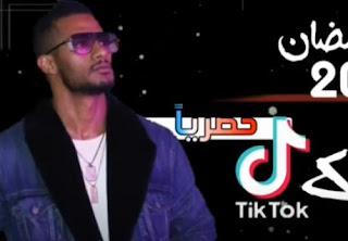 """حصرياً اغنية محمد رمضان تيك توك """"Tik Tok"""" الجديدة 2020 (كلمات واستماع)"""