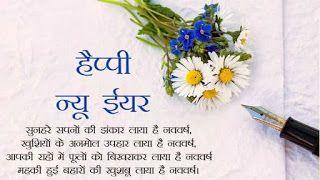 हिंदू नव वर्ष की शुभकामनाएं Hindu Nav Varsh Ki Shubhkamnaye Sandesh/संदेश चैत्र मास के शुक्ल पक्ष के दिन मां दुर्गा (Godess Gurga) के नवरात्रि 2019 (Navratri) की शुरुआत के साथ ही हिंदू नव वर्ष (Hindu Nav Varsh) की भी शुरुआत हो जाती है। जिसे हैप्पी न्यूज ईयर (Happy New Year) भी कहा जाता है astrology_and_spirituality/hindu-nav-varsh-ki-shubhkamnaye-sandesh-in-hindi-chaitra-nav-varsh-chaitra-navratri-2019-wishes Tag:-Hindu Nav Varsh Hindu Nav Varsh 2019 Hindu Nav Varsh Wishes Hindu Nav Varsh SMS Hindu Nav Varsh Quotes Happy New Year Wishes in Hindi Hindu Nav Varsh Ki Hardik Shubhkamnaye Happy New Year Quotes 2019 hindu nav varsh happy hindu nav varsh hindu nav varsh 2019 image hindu nav varsh 2076 hindu nav varsh image hindu nav varsh 2019 hindu nav varsh ki hardik shubhkamnaye hindu nav varsh 2076 images hindu nav varsh photo hindu nav varsh ki shubhkamnaye hindu nav varsh wallpaper hindu nav varsh logo hindu na